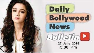Bollywood News   Bollywood News Latest   Bollywood News in Hindi   Alia Bhatt   27 June 2019   5 PM
