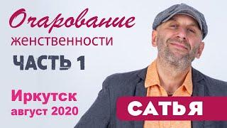 Сатья • «Очарование женственности» часть 1. Иркутск, 23 августа 2020