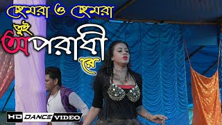 Oporadhi re Bengali duet dj song stage dance performance
