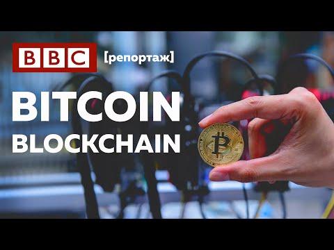 Репортаж BBC про Биткоин и Блокчейн (eng sub)