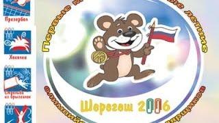 """Фильм """"Олимпийские игры 2006"""""""