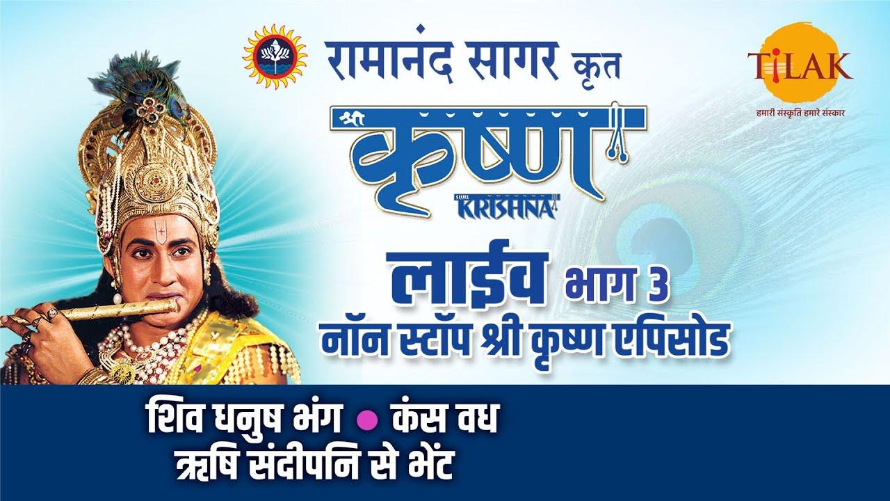 Download रामानंद सागर कृत श्री कृष्ण | लाइव - भाग 3 | Ramanand Sagar's Shree Krishna - Live - Part 3 | Tilak