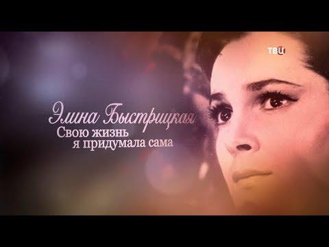 Элина Быстрицкая. Свою жизнь я придумала сама