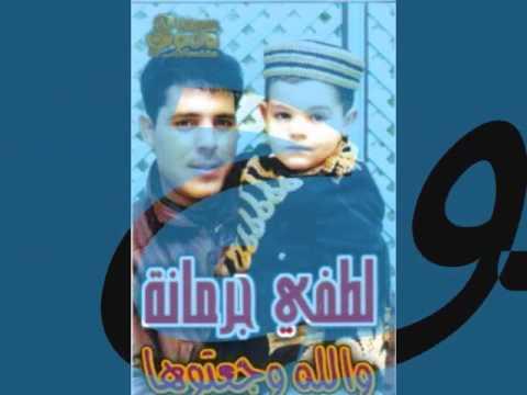 El mouj ya3ref serri ( Jormena)