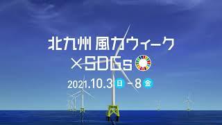 北九州風力ウィーク×SDGsを開催します(リンク先ページで動画を再生します。)
