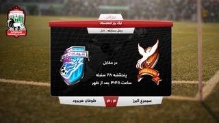 RAPL 2013: Simorgh Alborz VS Toofan Harirod