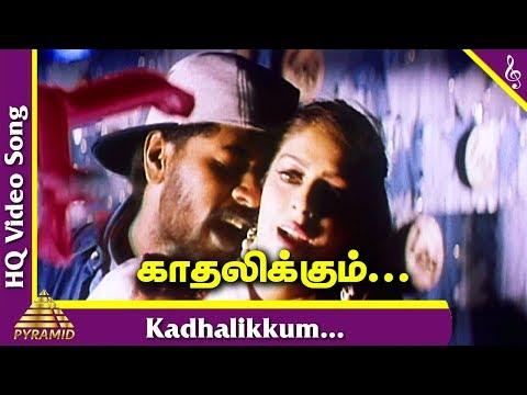 Kadhalan Tamil Movie Songs | Kadhalikkum  Song | Spb | Udit Narayan | Pallavi | Ar Rahman