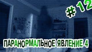 """""""RAP Кинообзор"""" - Паранормальное явление 4"""