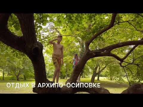 Архипо-Осиповка