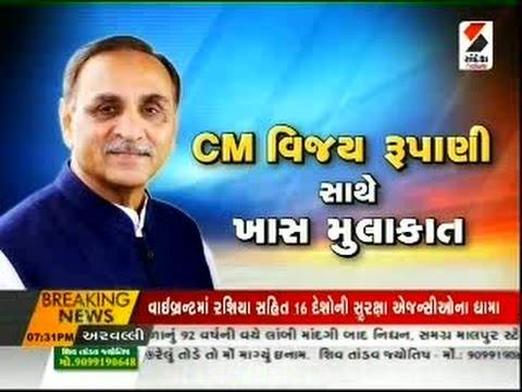 Executive interview Gujarat Chief Minister Vijay Rupani॥ Sandesh News
