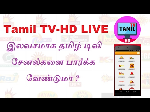 Apkland TV Tamil android by ANDROID THAGAVAL