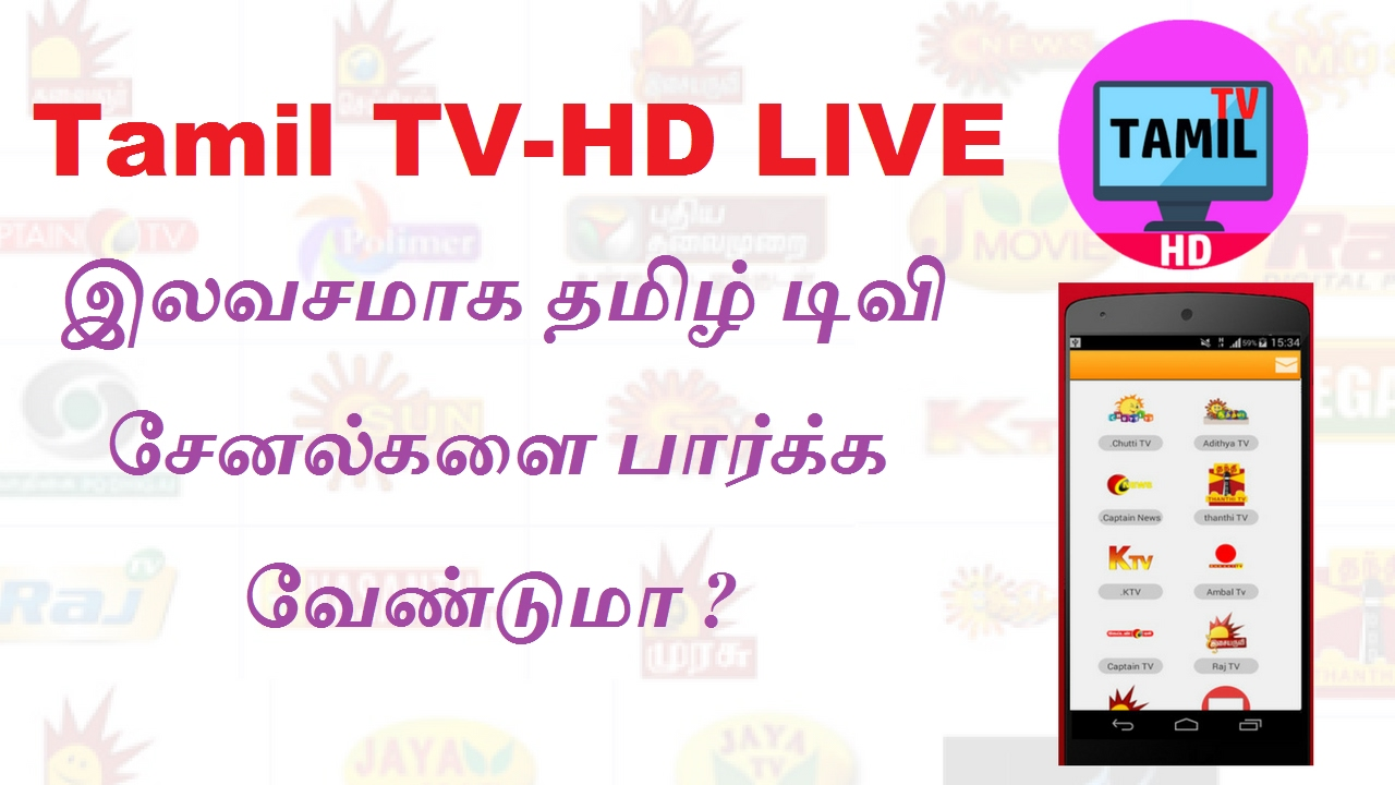Tamil TV-HD LIVE Android App by Android Apps in Tamil