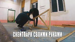 Как построить скейтпарк своими руками #1