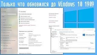 Только что обновился до Windows 10 1909