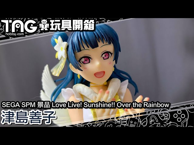 [玩具開箱] SEGA SPM 景品 Love Live! Sunshine!! Over the Rainbow 津島善子