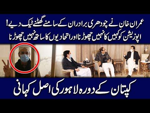 Imran Khan kay Lahore Visit ki asal kahani | Imdad Soomro ki Zubani
