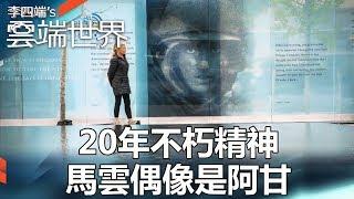 20年不朽精神 馬雲偶像是阿甘- 李四端的雲端世界
