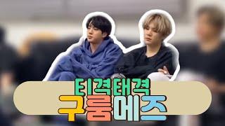 [방탄소년단(BTS)/진&슈가(JIN&SUGA)] 티격태격 구룸메즈