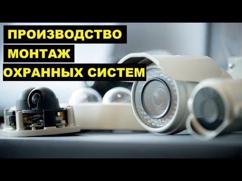 Производство и монтаж охранных систем как бизнес идея