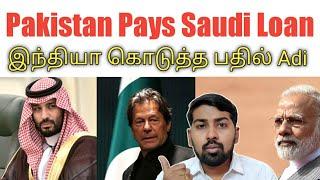 Pakistan pays Saudi loan | இந்தியா அதிரடி பதில் | Siddhu Mohan