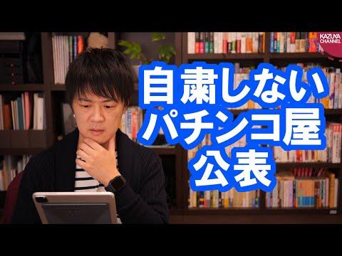 2020/04/24 大阪府、自粛要請に応じないパチンコ屋を晒してしまう