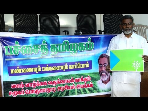 Anti Nuke Activist S. P. Udayakumar Launched His Political Party With Ideal Policies