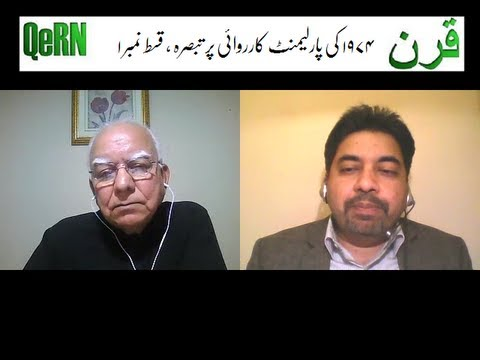 1974 Qadiani Parliament Hearings Analysis Part 1 (Urdu)