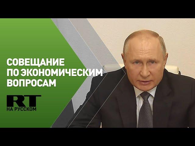 Путин проводит совещание по экономическим вопросам