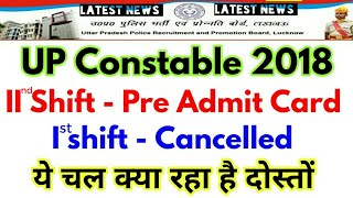 UP Police 2nd shift Pre Admit Card 2018 !! UP Police Constable 1st shift paper cancel