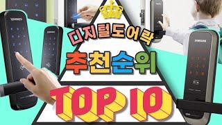 현관문 디지털도어락 잘나가는 제품 TOP10 순위 가격…