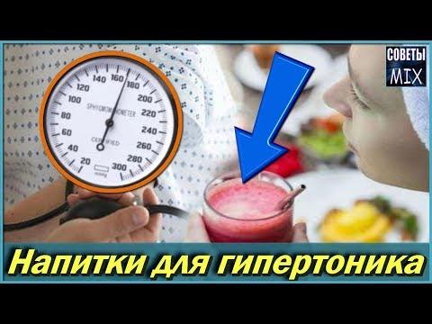 Напитки для людей с повышенным давлением Питание гипертоника Полезные женские советы для здоровья