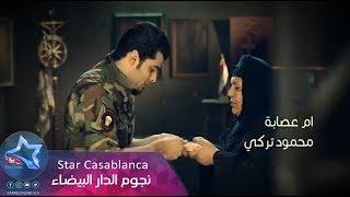 mahmoud al turki am a3saba exclusive music video   2015   محمود التركي ام عصابه حصريا
