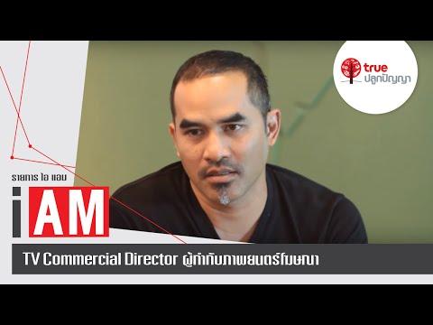 I AM TV COMMERCIAL DIRECTOR : ผู้กำกับภาพยนตร์โฆษณา