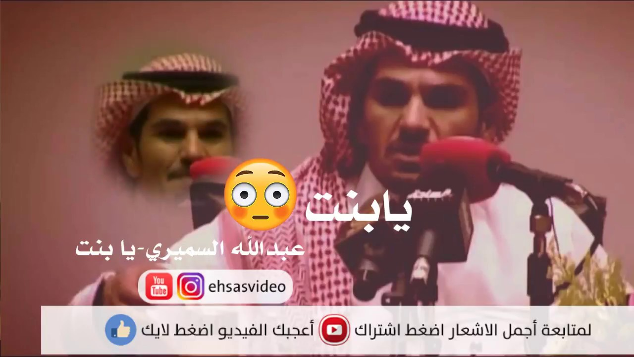 عبدالله السميري يابنيه شاعر المليون