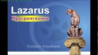 Lazarus - урок 1. (Змінні. Елементи button, edit. Події елементів)