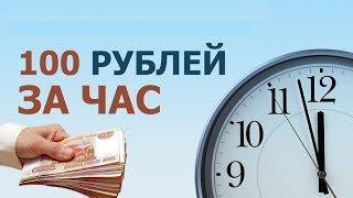 ЗАРАБОТОК В ИНТЕРНЕТЕ + 4000$ ЗА 30 МИНУТ!