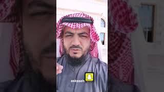 تأدب في نقدك - سناب علي ال سيف