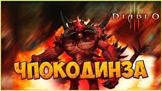 Diablo 2 Underworld Coop ► [ЧПОКОДИНЗА]