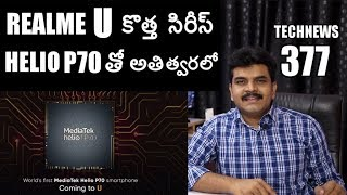 Technews 377 Realme U With P70 Confirmed,Samsung S10,Mi Price Cut,Asus Zenfone Max pro M2 Gaming