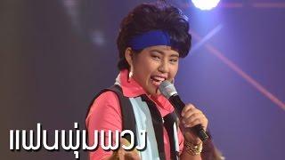 แฟนพุ่มพวง - อาย (พุ่มพวง) l Hidden Singer Thailand เสียงลับจับไมค์