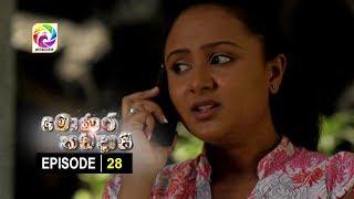 Monara Kadadaasi Episode 28 || මොණර කඩදාසි | සතියේ දිනවල රාත්රී 10.00 ට ස්වර්ණවාහිනී බලන්න... Thumbnail