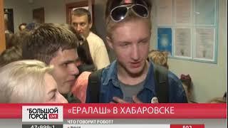«Ералаш» в Хабаровске. Большой город live 18/05/2018 GuberniaTV