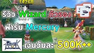 รีวิว จุดฟาร์ม Mercury (ด้วย Wizard ตัวรอง) | Ragnarok M Eternal Love (RO M)