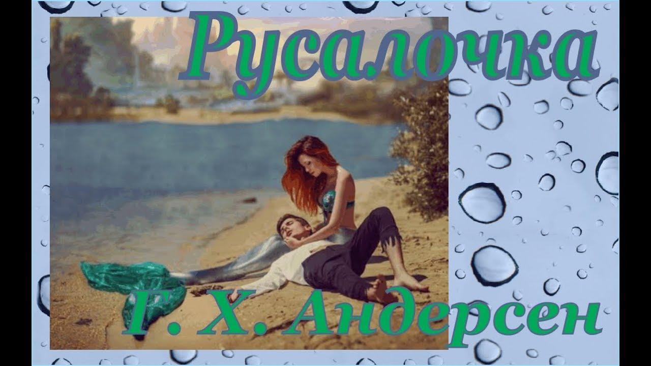 РУСАЛОЧКА - Сказки для детей - Аудио Сказки - Андерсен ...