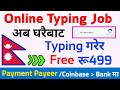 Online Typing Job In Nepal  | Type and Earn Money Online  | Solve Captcha | Nepali Blogger