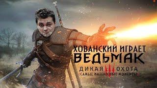 Хованский играет в Ведьмак 3: Дикая Охота (самые интересные моменты)
