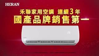 2019 禾聯家電 空調液晶國產品牌銷售第一