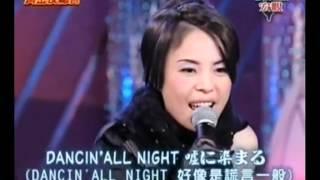 「黃金夜總會」 主持: 澎恰恰 江淑娜 歌曲: 但是又何奈 (ダンシング・オ...