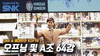 Download Video [케인] SNK & 홍대던전 킹오브98 대회예선 #1 (오프닝 및 A조 64강) MP3 3GP MP4