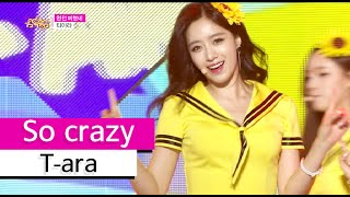 [HOT] T-ara - So crazy, 티아라 - 완전 미쳤네, Show Music core 20150822